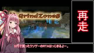 【9円】賛否両論ゲーGrind Zones RTA_00:30.86