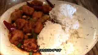 アメリカの食卓 678 中華チェーンPF Chang