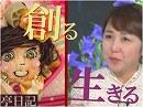 【夜桜亭日記 #52】キャラクターフードクリエイターの大島愛子さんをお招きしました[桜H29/7/17]