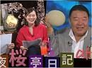 【夜桜亭日記 #52 after】水島総が視聴者の質問に答えます![桜H29/7/17]
