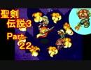 【自由奔放に】聖剣伝説3 PART22