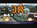 【ゆっくり】 JRを使わない旅 / part 37
