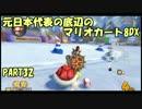 「元」日本代表の底辺がマリオカート8DXを実況してみた PART32