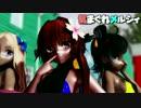 【艦これMMD】ロリっ娘大和と神風型で気まぐれメルシィ DTを殺す黒ギャ