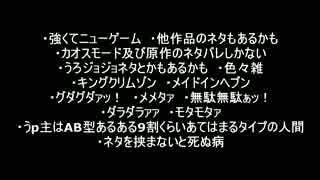 【混沌として】7thジョジョ カオスモード