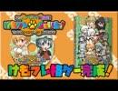 けものフレンズ同人格闘ゲーム「けもフレふぁいと!」完成!