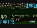 【パワプロ2016】NPB史上最弱ルーキーが年俸5億目指す! 3年目【part16】