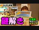 【トドが】千葉駅で謎すぎるイベントに参加してみた【突撃】