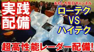【おもしろ韓国軍が超高性能レーダーを開発】 実践配備前に重大な欠陥!