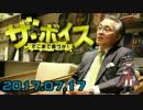 【長谷川幸洋】 ザ・ボイス 20170717