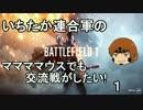 いちたか連合軍のBF1 ママママウス戦1【ゆっくり実況】