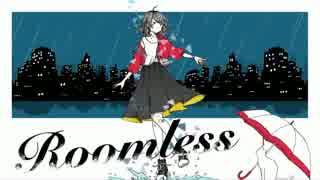 【ニコカラ】Roomless【on vocal】