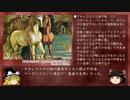 【ゆっくり解説】『幻獣辞典』の世界11:幻獣馬杯・第1レース