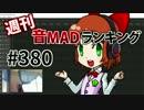 週刊音MADランキング #380 -7月第3週
