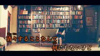【ニコカラ】靴の花火《ヨルシカ》(Vocal