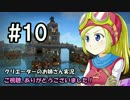 【DQB】クリエーターのお姉さん実況 10【物作り】