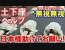 【韓国が土下座でお願い】 日本様、話を聞いて欲しいニダ!無視に限る!