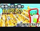 【日刊Minecraft】最強の匠は誰かRPG!?本当の地獄はここから3日目【4人...