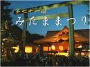 【靖国神社】第七十一回みたままつり ~ 神輿・ねぶた・阿波踊り[桜H29/7/18]