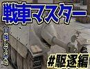 【PS4版WoT】戦車マスター目指してみた【