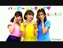 【AI-Dance.】 ハッピーシンセサイザ 【踊ってみた】