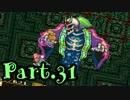 【聖剣伝説2】新たな伝説の旅路 -Part.31-【聖剣伝説COLLECTION】