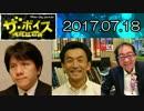 【宮崎哲弥・篠田英朗(国際政治学者)】 ザ・ボイス 20170718