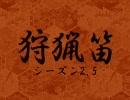 【MHF】狩猟笛カタログ_シーズン2.5♪6種♪
