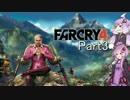 【VOICEROID2実況】ゆかりさんと狂気の世界へ Part3【FarCry4】