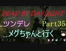 【Dead By Daylight】ツンデレメグちゃんと行くPart35【ゆっくり実況】