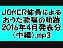 JOKER姉貴によるおうた歌唱の軌跡・2016年4月発表分(中編).mp3