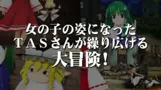 【東方MMDドラマ・予告】日本T.A.S魔理沙学会【T.A.S魔理沙#07】 thumbnail