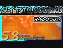 【Minecraft】ダイヤ10000個のマインクラフト Part58【ゆっくり実況】