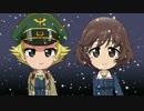 【ガルパン】雪の進軍(歌詞付き)