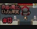 【奈落の魔女とロッカの果実】王道RPGを最後までプレイpart13【実況】