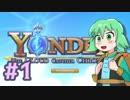 【ゆっくり実況】こいしちゃんの島散歩#1【Yonder:theCCC】