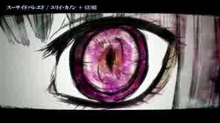 【ニコカラ】スーサイドパレヱド【off_v】