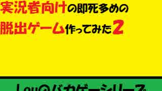 [TAS]即死多めの脱出ゲーム2 00:19.42