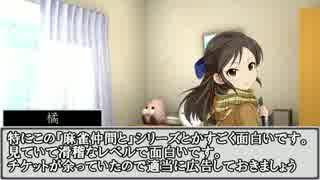 なかよしワンナイト人狼特別編【ゆっくり