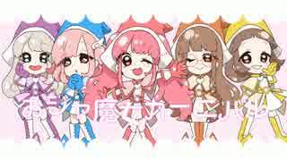 【女の子5人で】 おジャ魔女カーニバル!!