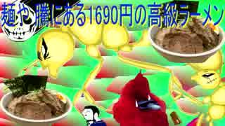 1750円の高級ラーメン(平井の麺や 騰)①