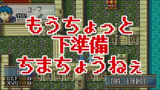 【実況】思考雑魚っぱがやるファイアーエムブレム 聖魔の光石part9