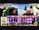 #27報道特注【ホントに日本の新聞?朝日記事に愕然】