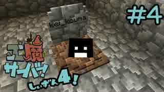 ゆっくり工魔サーバーS4 Part4【Minecraft
