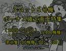 スロット5号機:ボーナス確定演出動画400機種(第①集)