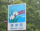 【ゆっくり】徒歩で日本一周part132【根室→厚岸】