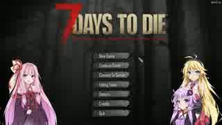 【7 DAYS TO DIE】目指せ!プロサバイバー
