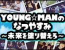 【予告編】YOUNG☆MANのなつやすみ ~未来を塗り替えろ~