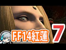 【FF14紅蓮】理想のマイホームを夢見てFF14紅蓮の解放者 07日目-4