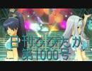 日刊ひびたか 第1000号 「オーバーマスター」★